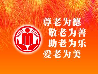 河南省社区老年服务中心…