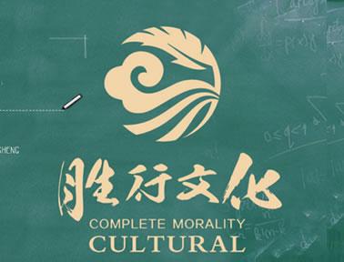 陕西胜行文化教育中心