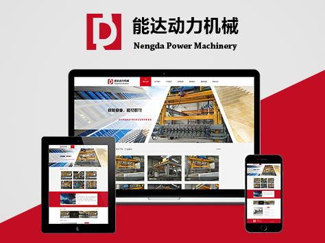 河南能达动力机械制造有限公司