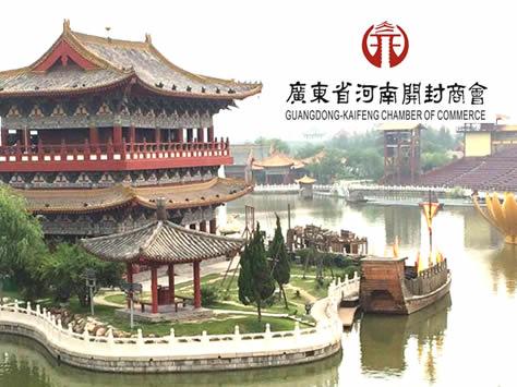 案例:广东省河南开封商会