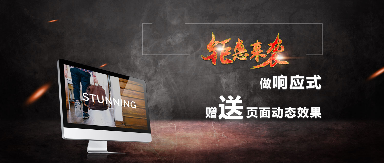 响应式网站banner