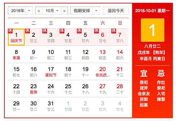 2018年国庆节假期安排:2018年10月1日——2018年10月7