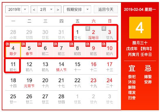 2019年春节放假时间安排:2019年2月1日--2019年2月11日